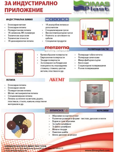 Продукти за индустрията - Брошура