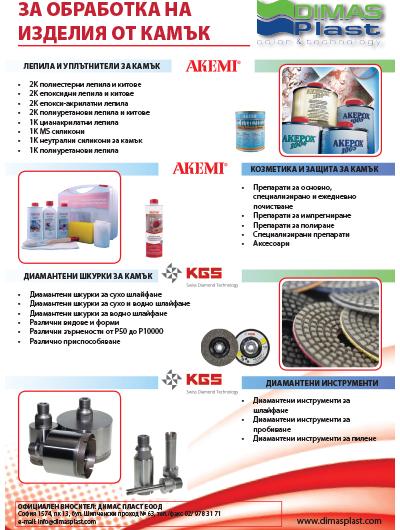 Продукти за обработка на камък - Брошура