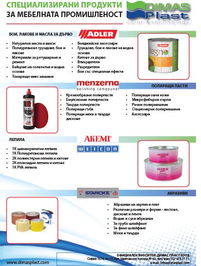 Продукти за мебелната промишленост - Брошура