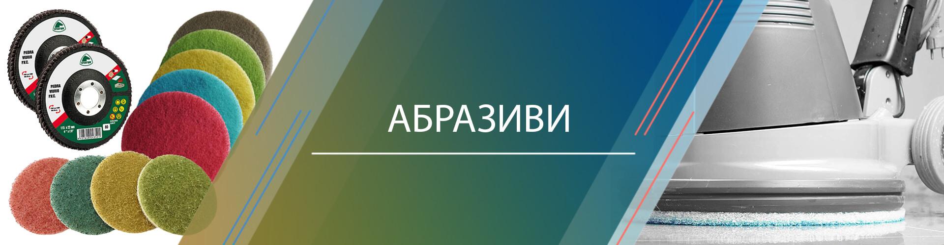Абразиви
