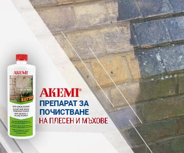 Препарат за почистване на биологични замърсявания AKEMI
