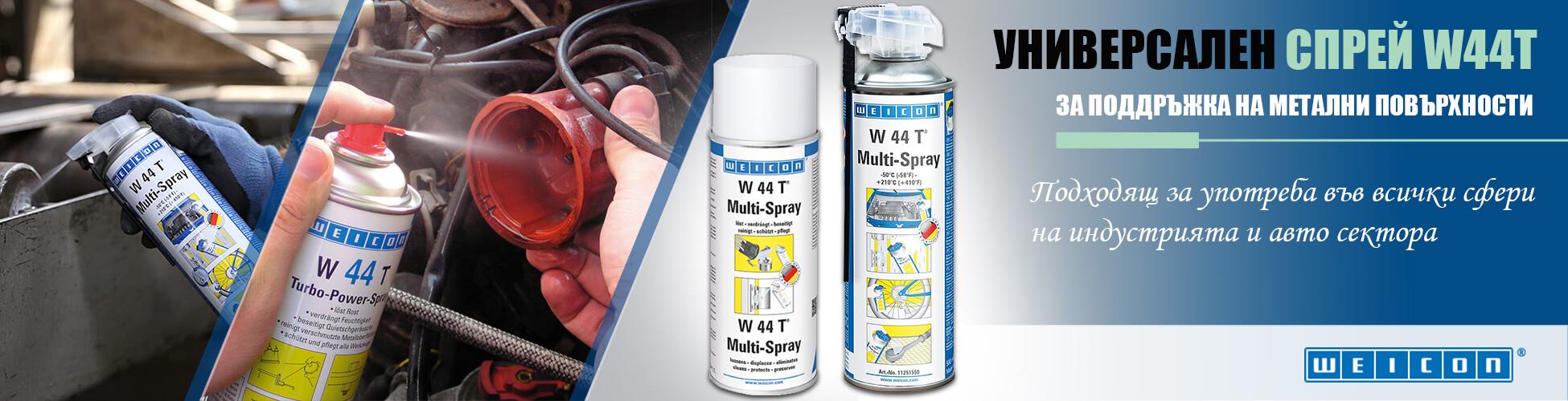 Универсален спрей за поддръжка W44 T